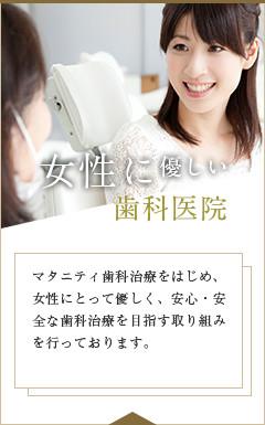 女性に優しい歯科医院